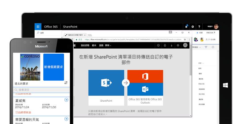 智慧型手機上顯示 Microsoft Flow 提供的休假要求,以及在平板電腦上顯示正在執行的 Microsoft Flow