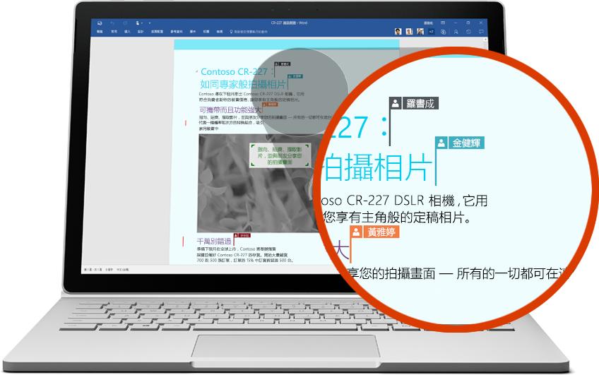 顯示多個使用者對 Word 文件進行共同作業的膝上型電腦
