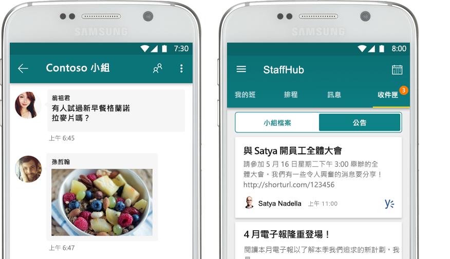 一支顯示使用 StaffHub 聊天的行動電話,旁邊有另一支顯示 StaffHub 中的企業公告的行動電話