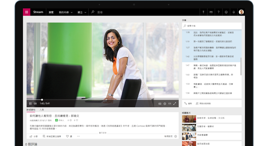 播放一名人員站在辦公室會議室裡的 Stream 影片的裝置,右邊有影片的文字稿