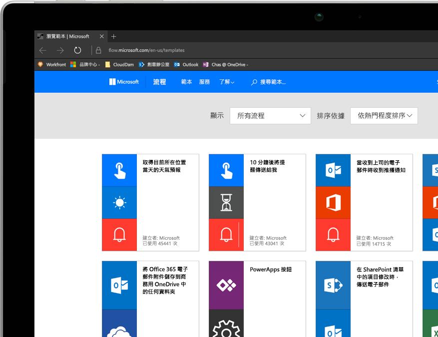 執行 Flow 的 Windows 平板電腦