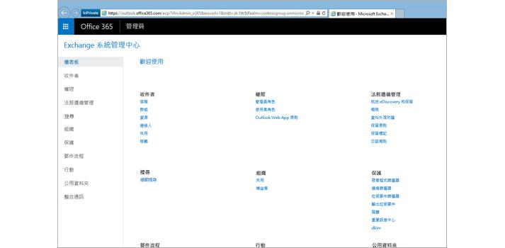 在 Exchange Online 中進行搜尋的 [預覽結果] 頁面的特寫。