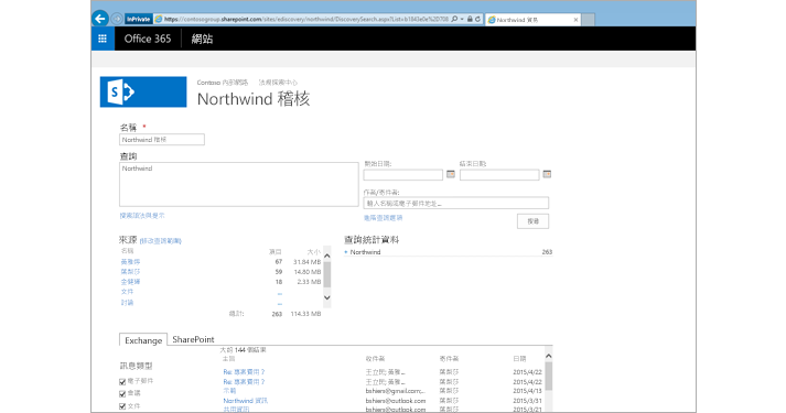 Exchange Online 封存預覽結果清單的特寫。