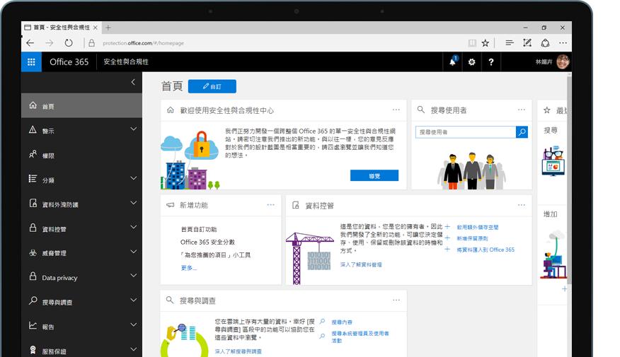 顯示 Office 365 安全性與合規性中心首頁的一台平板電腦
