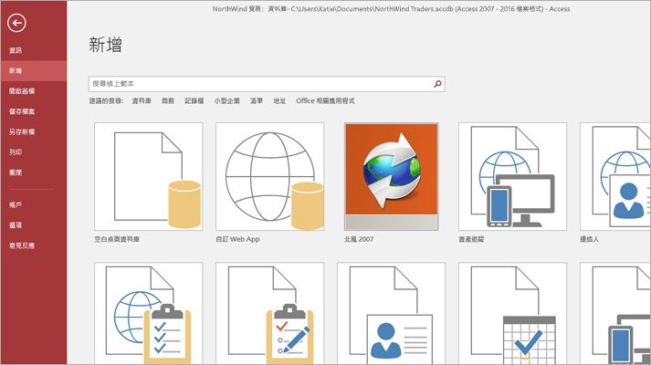 Microsoft Access 中的 [新增資料庫] 畫面