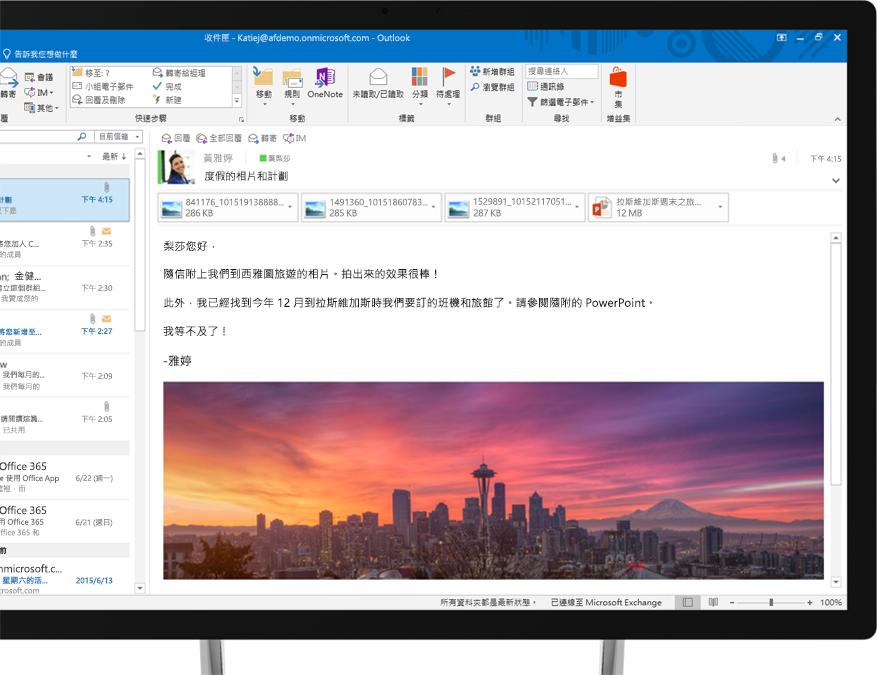 顯示西雅圖天際線的內嵌影像的 Office 365 電子郵件訊息