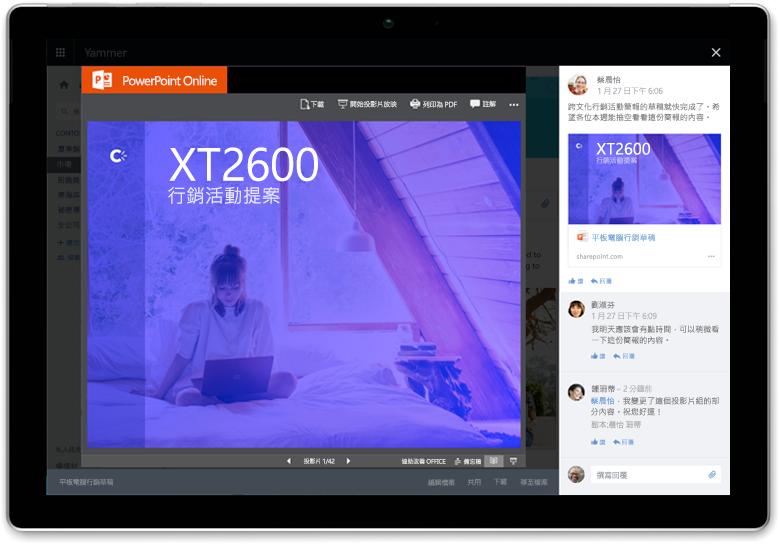 顯示 Yammer 交談的 Surface 平板電腦,交談中分享並顯示一份 PowerPoint 文件