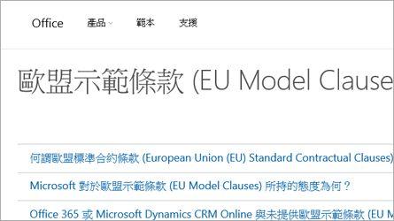 歐盟示範條款 (EU Model Clauses) 常見問題集頁面,閱讀關於如何符合歐盟示範條款 (EU Model Clauses) 的常見問題集