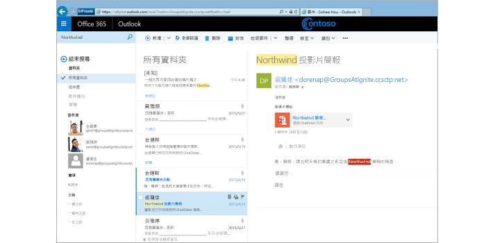 Outlook Web App 使用者收件匣的特寫。