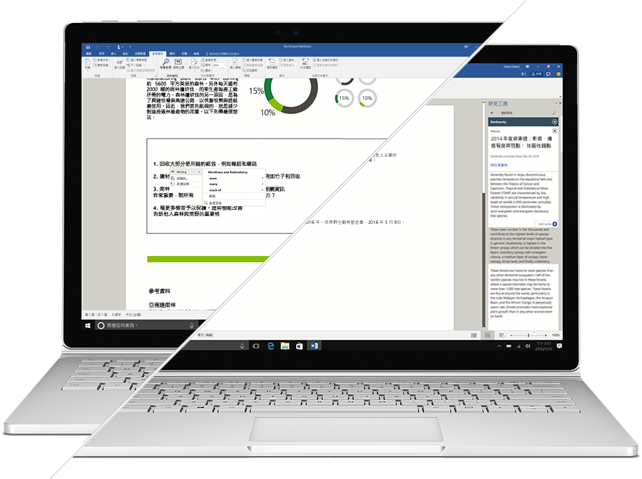 Microsoft Word 研究工具與編輯器的螢幕擷取畫面