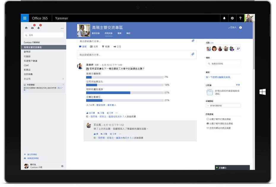 顯示跨小組成員的 Yammer 交談的 Surface 平板電腦