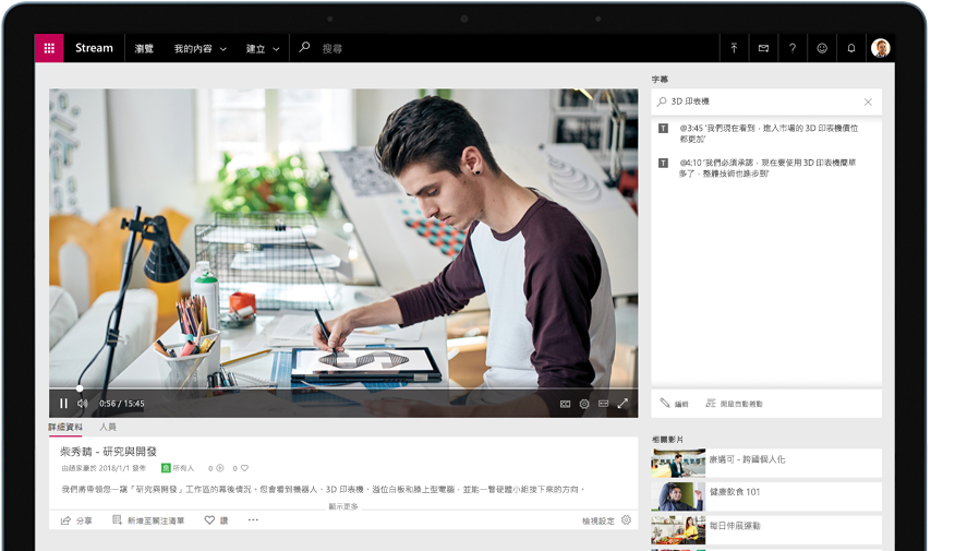 播放一名人員在辦公室桌子前工作的 Stream 影片的裝置,右邊有影片的文字稿