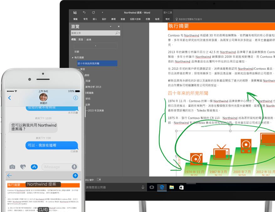 智慧型手機和平板電腦上 OneDrive 中顯示的檔案