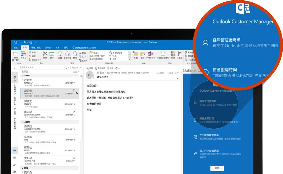 電腦畫面上顯示 Outlook 中放大的 Outlook Customer Manager 區段