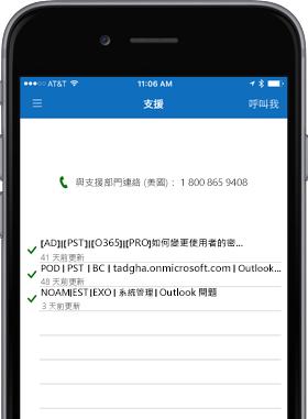 顯示支援畫面的手機影像。