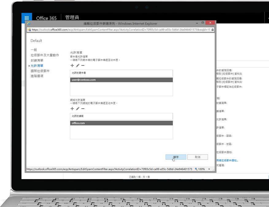 Windows 膝上型電腦上的 Office 365 Exchange Online Protection 篩選原則