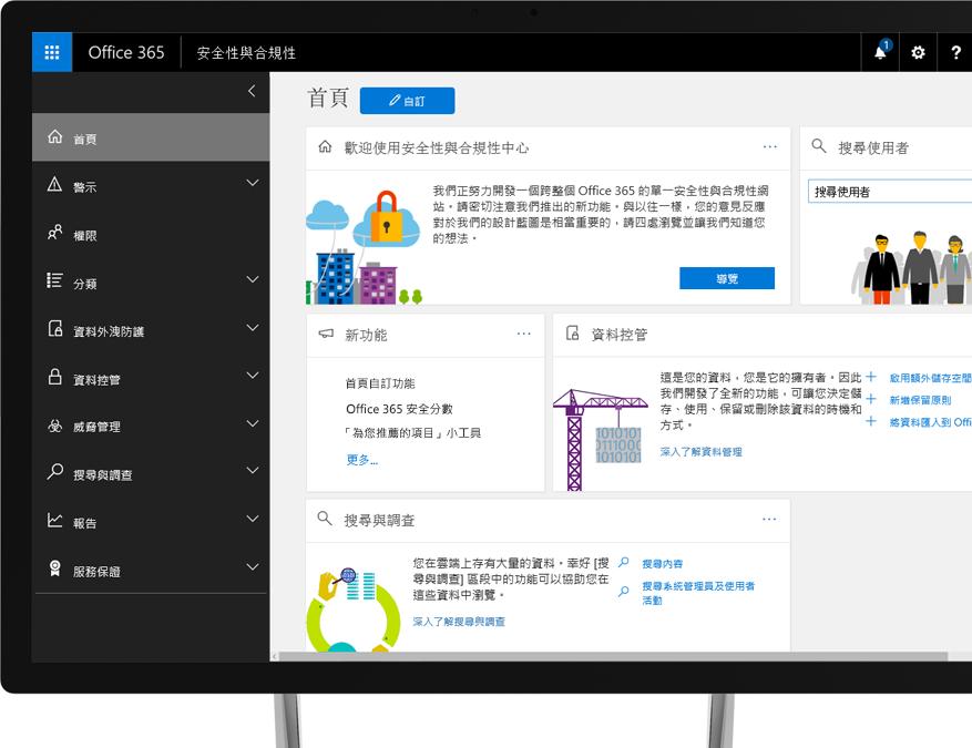 Windows 電腦螢幕上的 Office 365 安全性與合規性中心