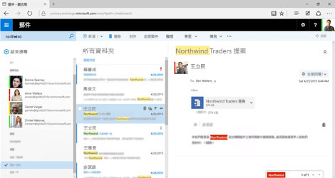 使用者 Outlook 收件匣的螢幕擷取畫面。