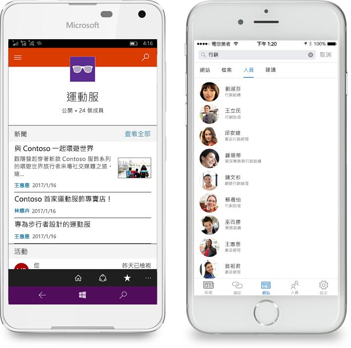 執行 SharePoint 行動裝置 App 的兩支智慧型手機