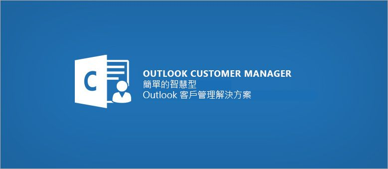 Outlook Customer Manager 標誌