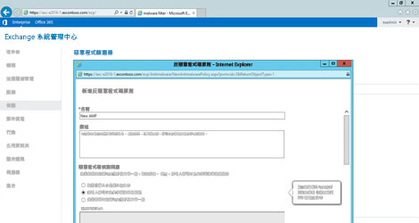Exchange 系統管理中心的螢幕擷取畫面,您可在此管理資料保護功能。