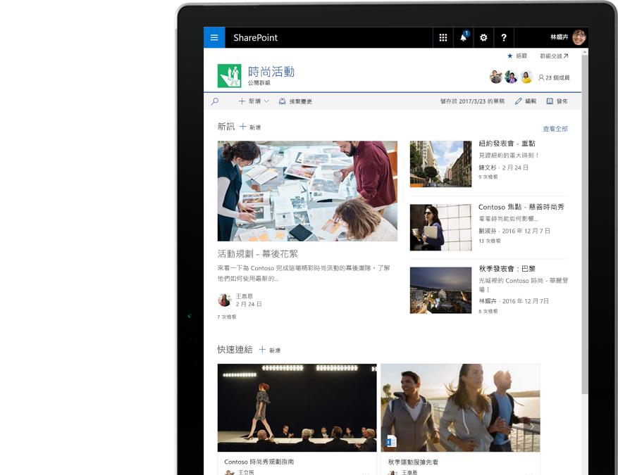 顯示 SharePoint 新訊和活動的平板電腦