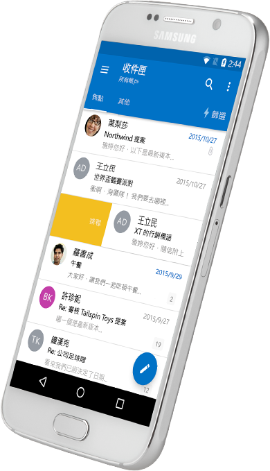 智慧型手機顯示 Outlook 收件匣