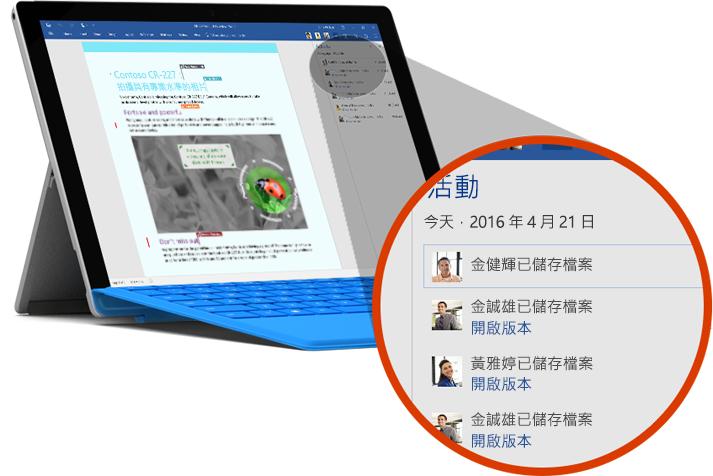 顯示 Office 365 中一份文件版本歷程記錄的平板電腦。