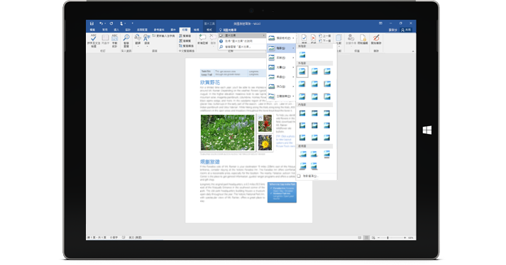 顯示 Word 文件中全新「操作說明搜尋」功能的 Surface。