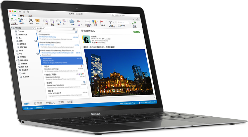 顯示 Outlook 電子郵件訊息和電子郵件收件匣的 MacBook
