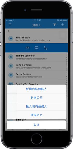 iPhone 上顯示 Outlook Customer Manager 行動裝置 App 的連絡人清單