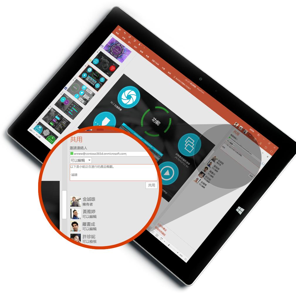 顯示新的 [共用] 窗格和 [連絡人中心] 的平板電腦,了解如何在 Outlook 的電子郵件中附加檔案