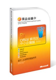 Office 2010 產品金鑰卡