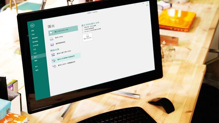 展示開啟的 Publisher 出版物並在功能區上顯示郵件選項的電腦。