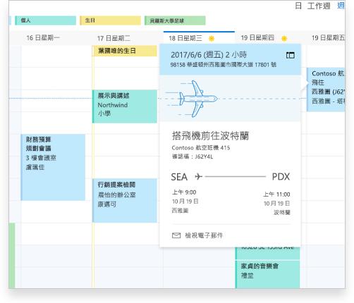 顯示航班詳細資料和其他約會與活動的 Exchange 行事曆