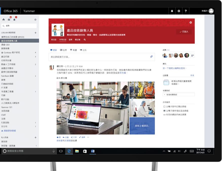 平板電腦上包含共用的相片和交互功能技術銷售群組的 Yammer