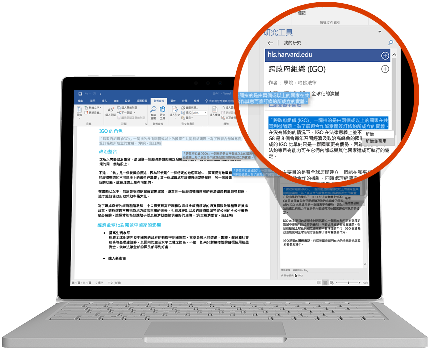 顯示正在 Word 文件中使用研究工具的膝上型電腦