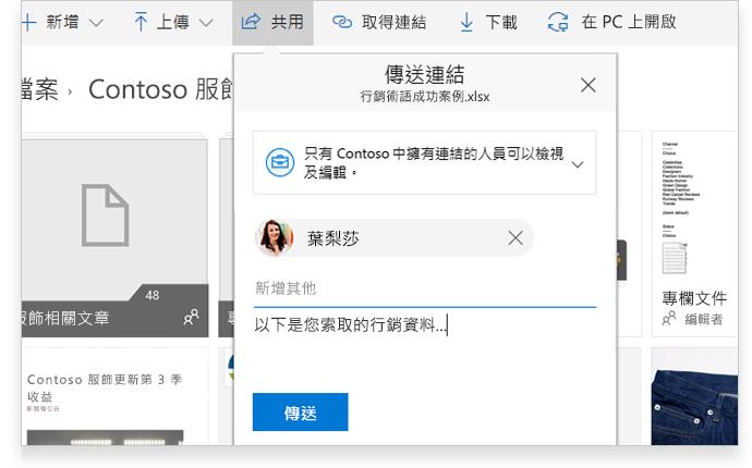 顯示兩個人在線上對一份 Word 文件進行共同作業的一台平板電腦