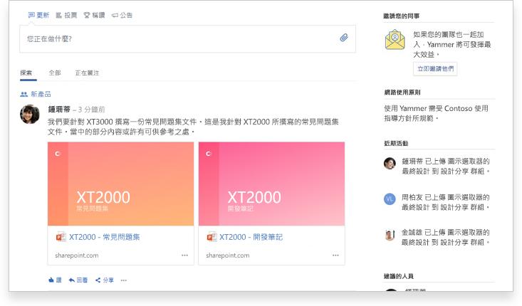正在新增有關兩個 PowerPoint 簡報的註解並進行共用的一名 Yammer 使用者,畫面同時顯示該使用者最近的活動和建議的人員