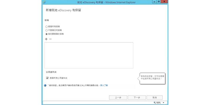 顯示就地電子文件探索和保留功能的 Internet Explorer 視窗