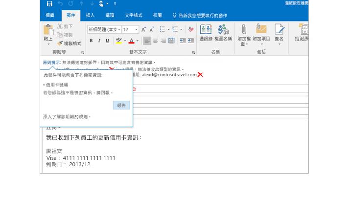 顯示原則提示以避免您傳送機密資訊的電子郵件訊息的特寫。
