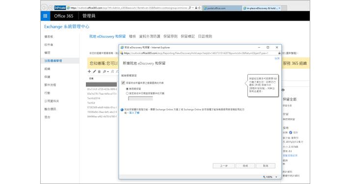 Exchange 系統管理中心 [就地電子文件探索和保留] 頁面的特寫。