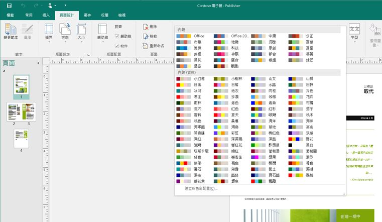 Publisher 出版物以及功能區上顯示的圖片工具。
