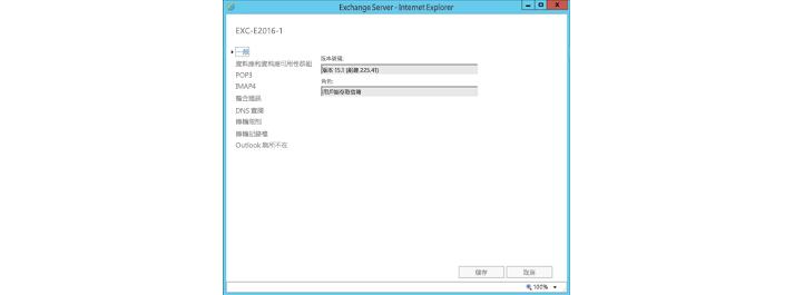 Internet Explorer 中的 Exchange Server 一般設定視窗