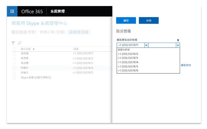 顯示商務用 Skype Server 中的系統管理工具的膝上型電腦螢幕