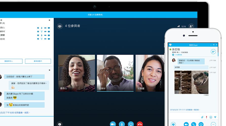 螢幕上顯示商務用 Skype 線上會議的 Surface 平板電腦
