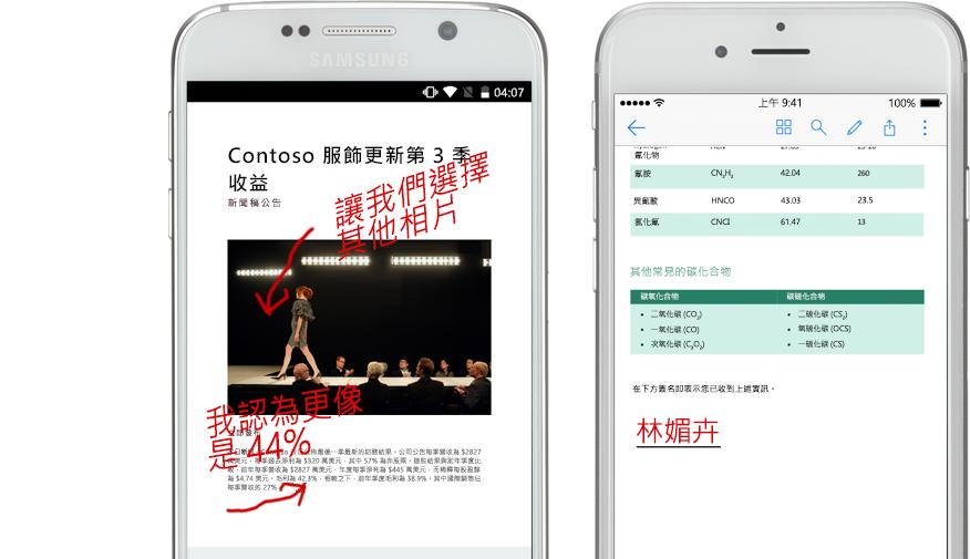顯示文件和相關的手寫記事的兩支智慧型手機
