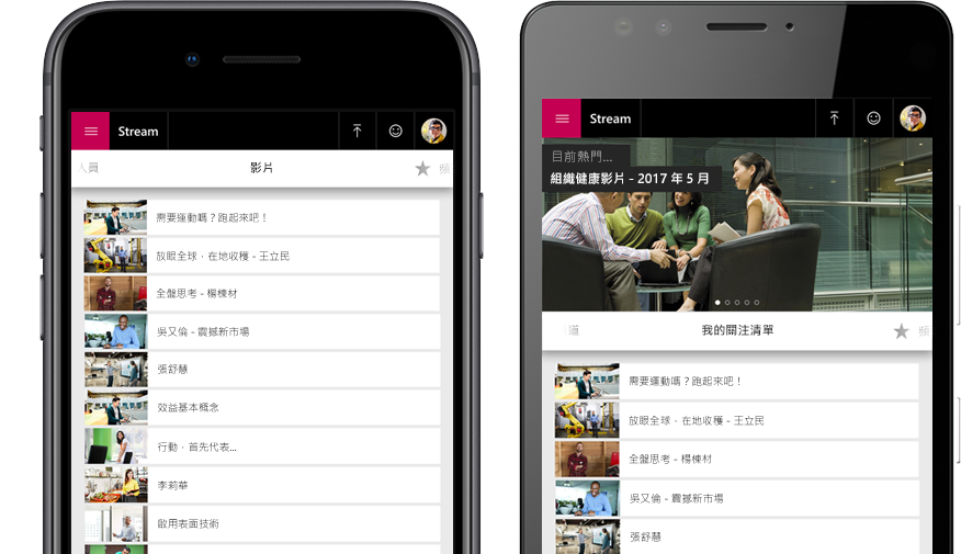 兩支智慧型手機,一支顯示 Stream 影片清單,另一支顯示 Stream 中的「我的關注清單」影片功能表
