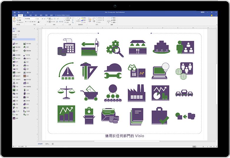 顯示 Visio 中的產品推出流程圖的平板電腦螢幕