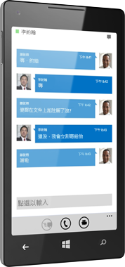Windows Phone 版 Lync 2013